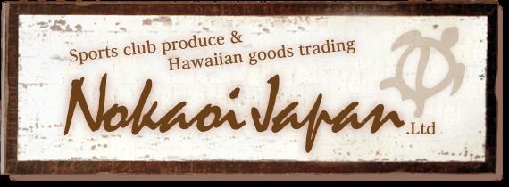 スポーツクラブプロデュース ハワイアン雑貨 心、カラダ、空間に喜びを創造するプロデュースカンパニー